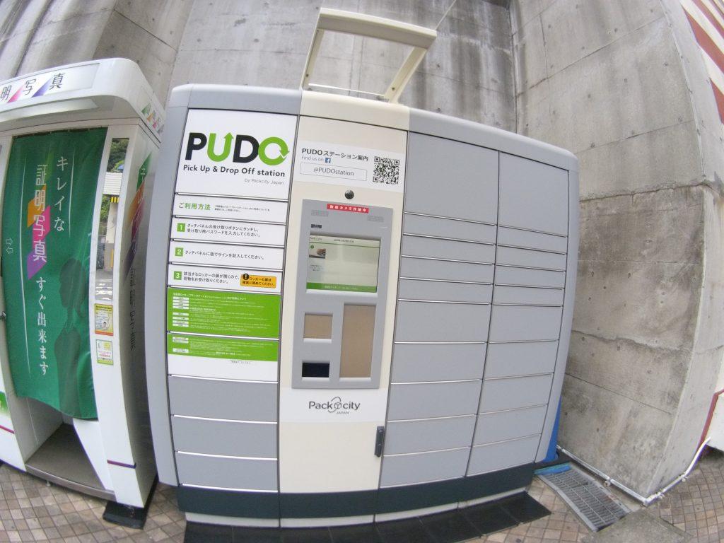 Pudo 佐川 PUDOステーションで荷物を受け取るまで!